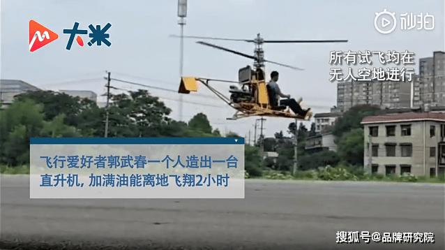 初中毕业的男子跨界自制直升机,网友热议:实力强于学历的典型.图片