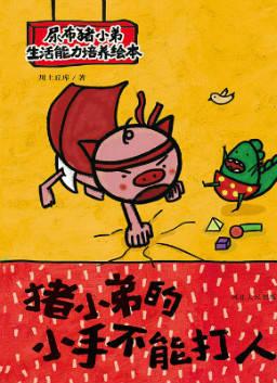 儿童绘本故事推荐《猪小弟的小手不能打人》图片