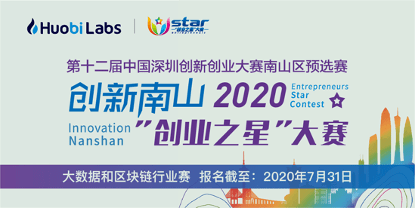 """火币Labs携手深圳南山区,共同打造""""创业之星"""""""