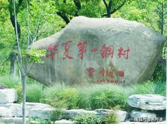 """""""华夏第一钢村""""成土豪村!年销售收入750亿,房价只有500元/平_百人牛牛游戏下载"""