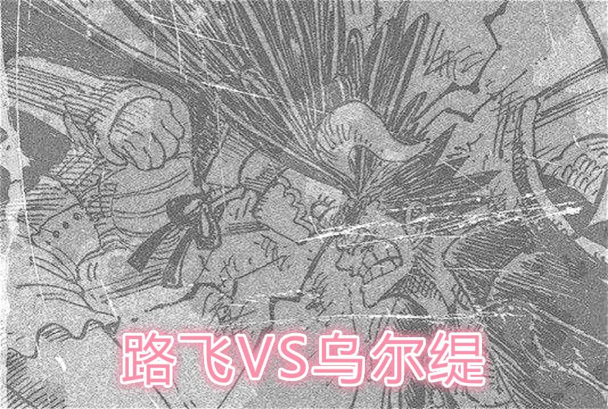 海贼王983话:乌尔缇被大和的狼牙棒秒杀,救走路飞,他要叛变_头龙