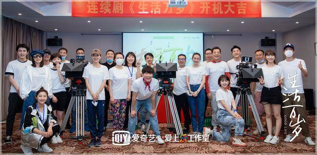 电视剧《生活万岁》今在南京正式开机 将在南京拍摄4个月