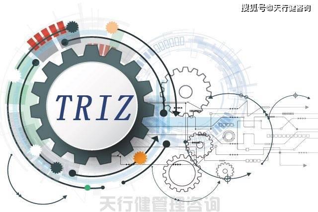 triz技术创新理论认为 同样的原理