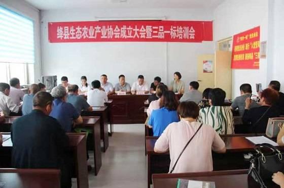绛县生态农业工业协会建立