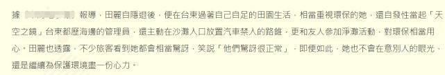 """""""小昭""""田丽二度离婚后退圈卖房隐居,53岁在海边当管理员捡垃圾"""