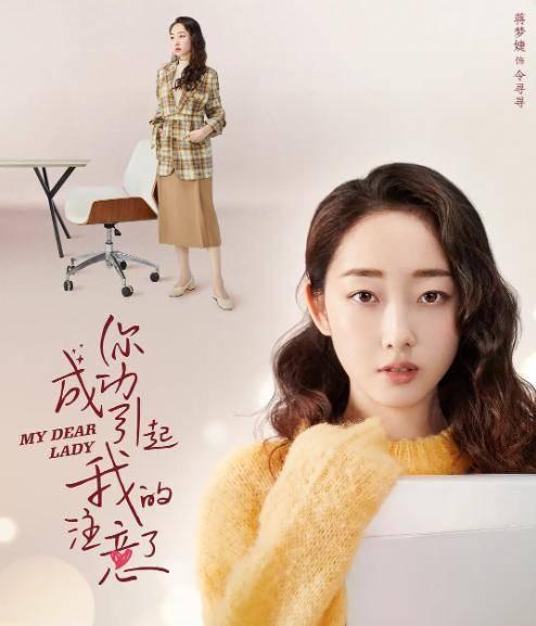 原创 《你成功引起我的注意了》令寻寻深入人心,只因蒋梦婕选角到位
