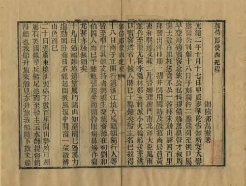 原创 一代名臣郭嵩焘给大清朝贡献不少,为何就没有受谥呢?