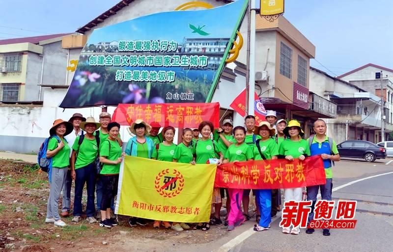 """""""衡阳群众""""在行动:反邪教志愿者脚步勤宣传走进角山镇"""