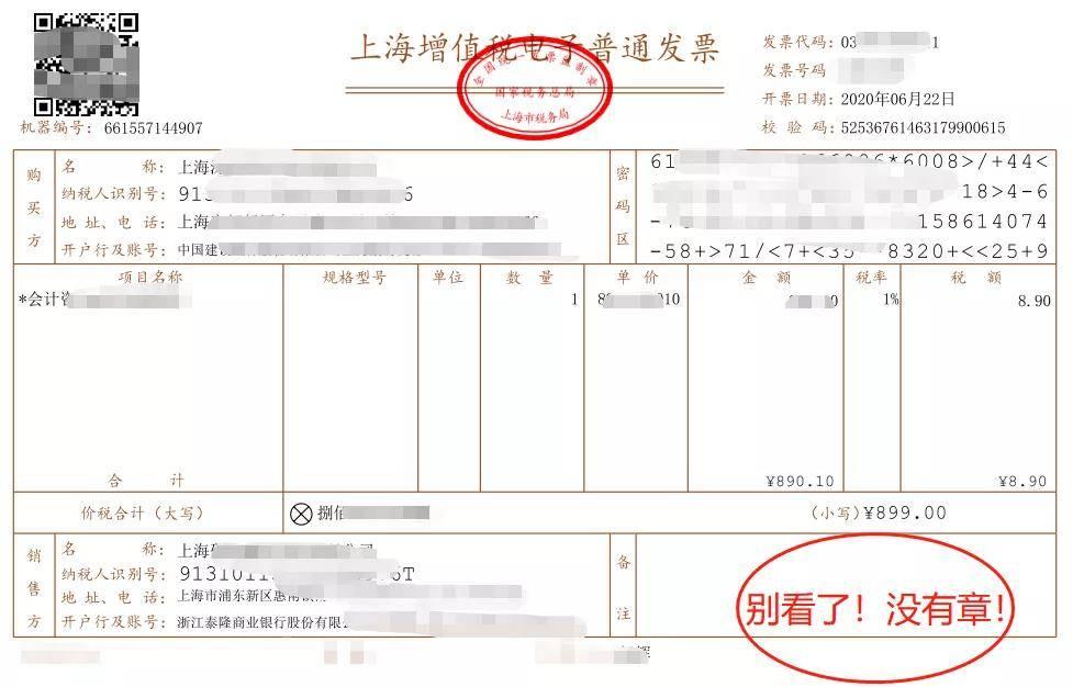 不加盖发票专用章也能用!_增值税