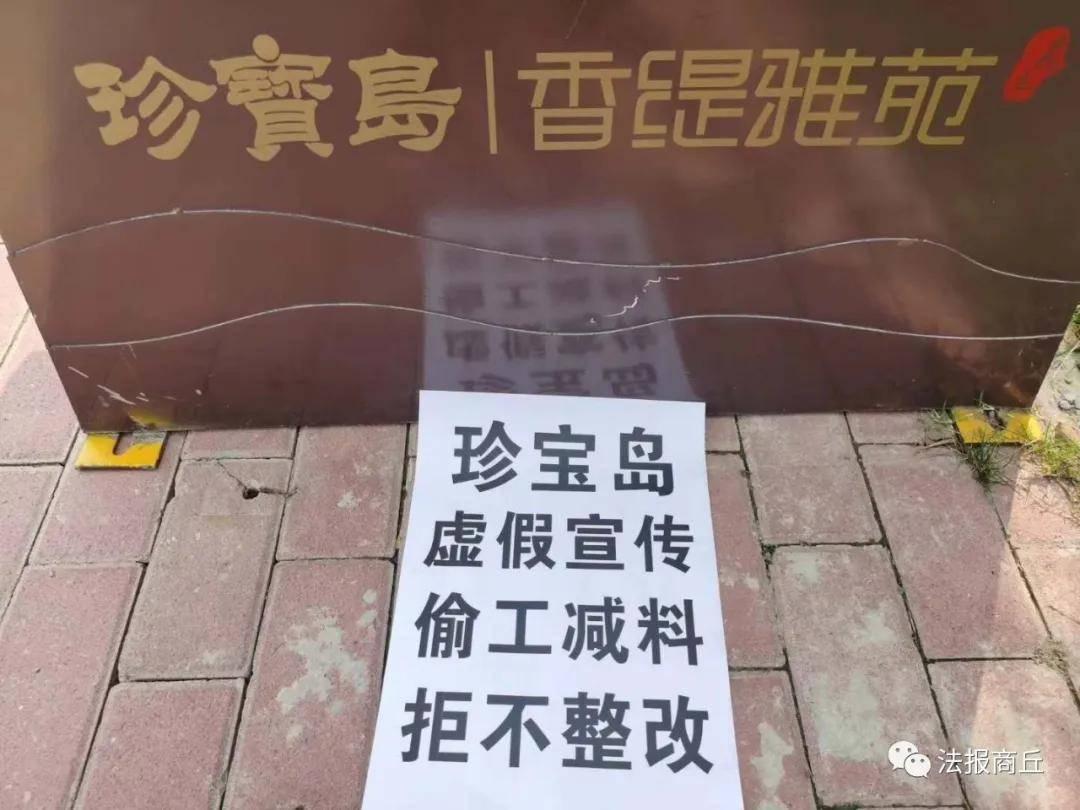 深圳香缇雅苑_河南商丘珍宝岛.香缇雅苑维权纪实_业主