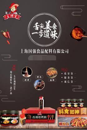 上海国强食品配料有限公司 上海国强食品