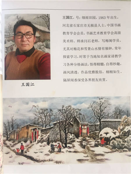 媒体人管敬革釆写乡土画家王国江