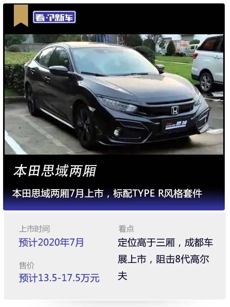 看个新车丨本田思域两厢7月上市,标配TYPER风格套件