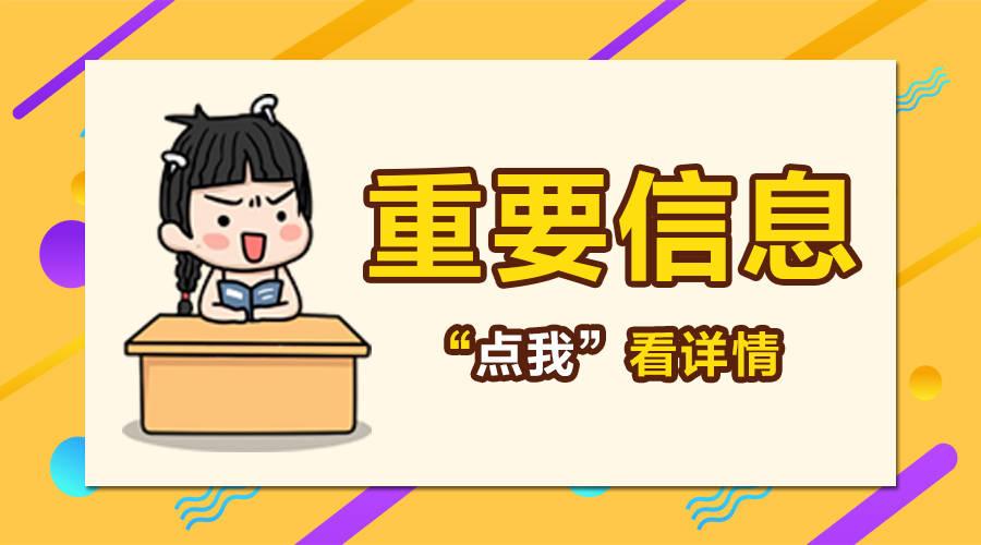 官方消息:2020上半年黑龙江全国大学英语四、六级考试报名将开始