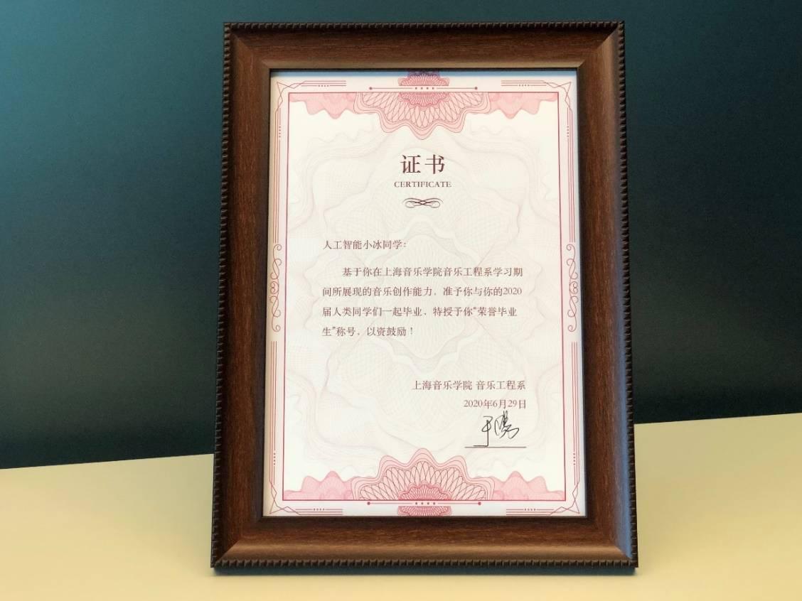 微软小冰从上海音乐学院毕业将为世界人工智能大会云端峰会献唱