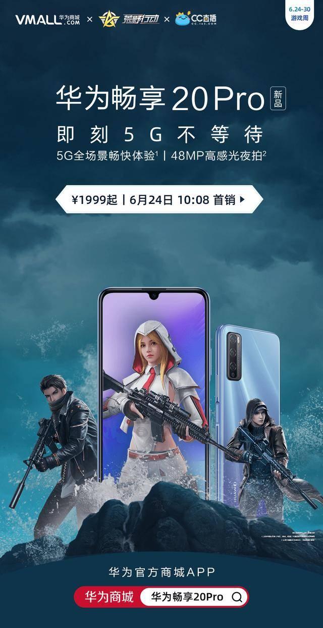 口碑爆棚,华为畅享20,Pro,普及型千元5G手机最强音(图9)