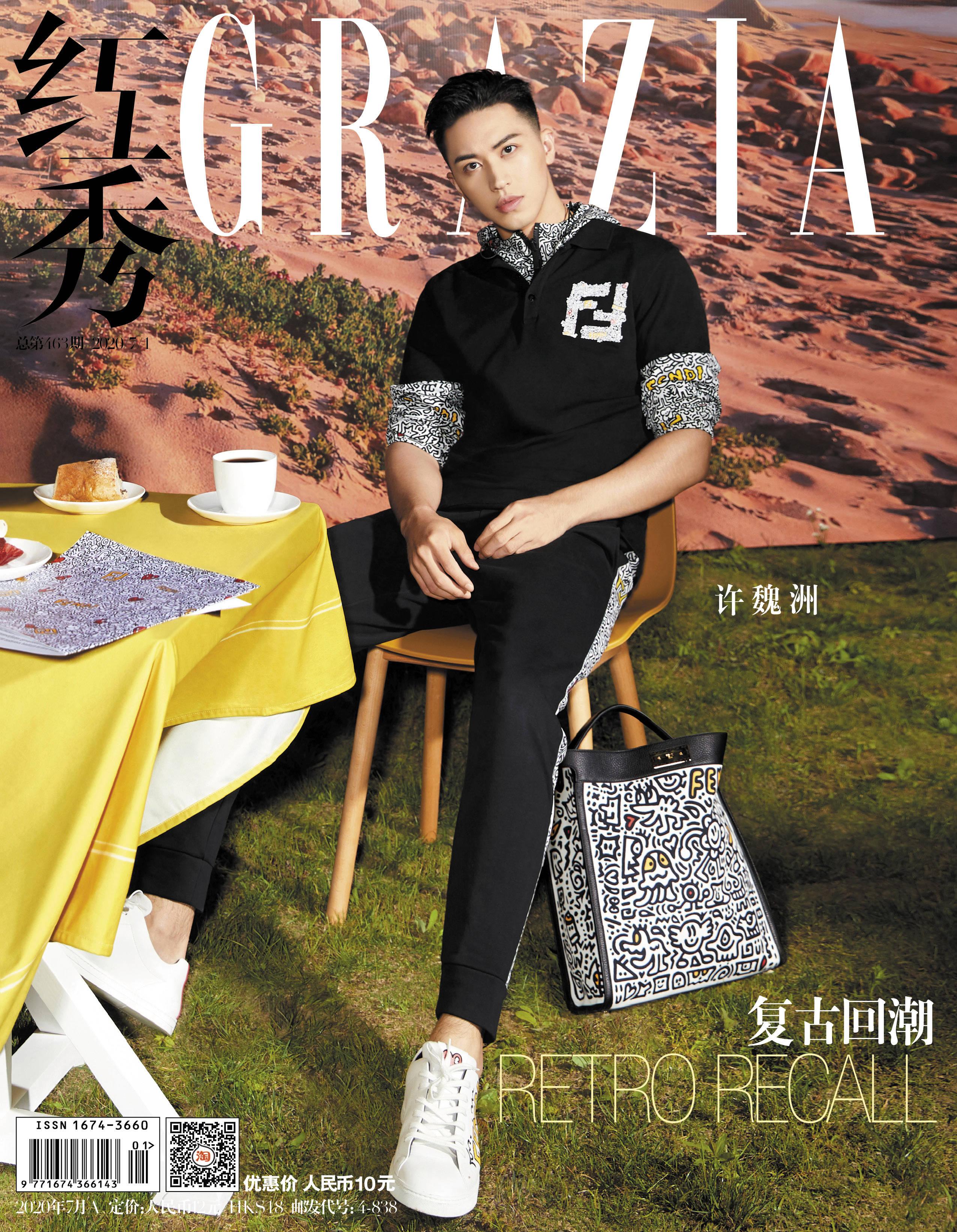 许魏洲登《红秀GRAZIA》封面自成一派时尚法则魅力十足