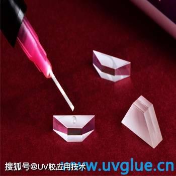『紫外光』UV粘合剂怎么选择?看一下会明白很多!