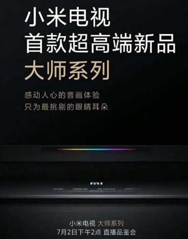 丁少将,小米加入OLED电视阵营(图1)