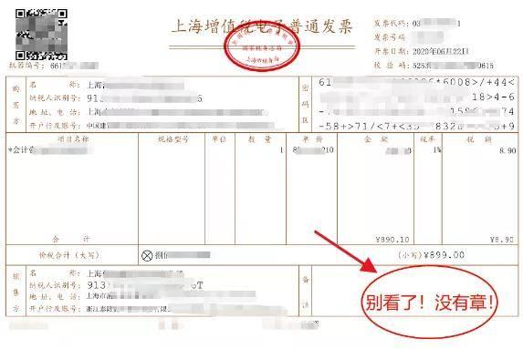 有粉丝收到一张奇怪的增值税电子发票,发票的右下角没有发票专用章