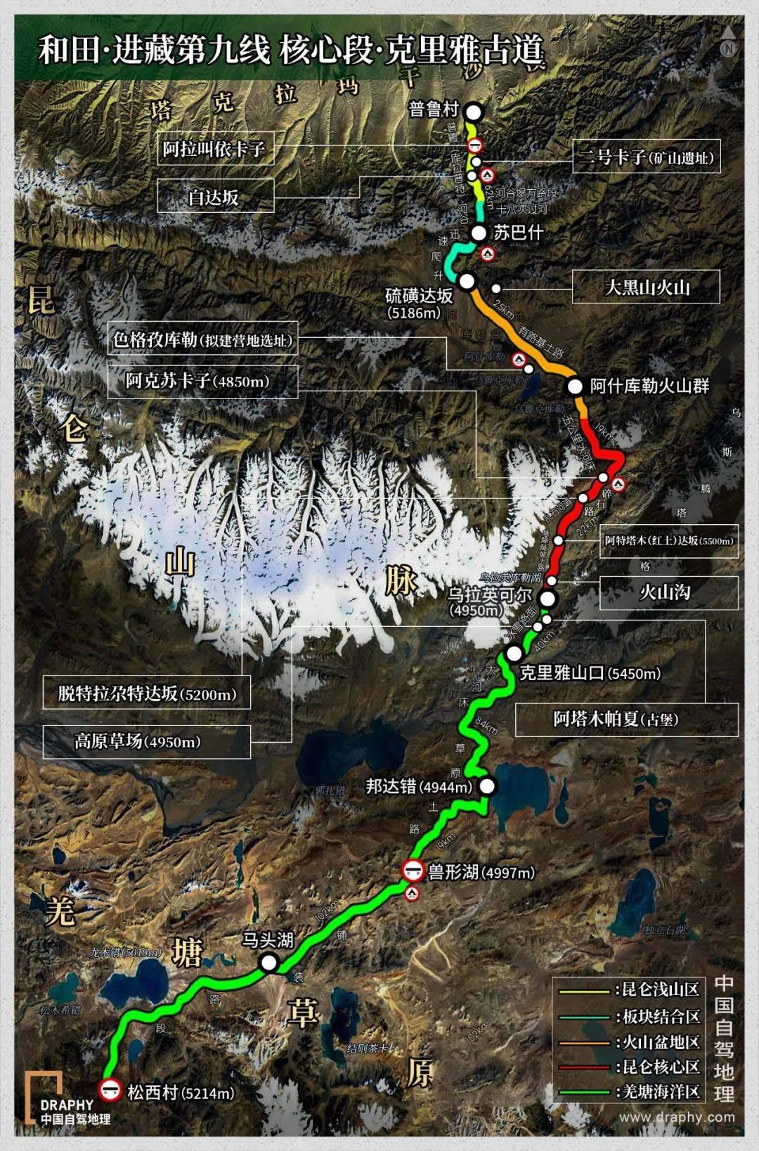 """原创             八一集结令:一起穿越2020最重磅的""""进藏第九线""""! 中国自驾地理"""