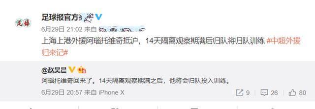 原创             深夜21点!上海上港这一消息扭转中超争冠格局,北京国安遇大麻烦