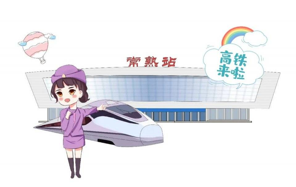 乘高铁,游常熟——首批游客今天霸屏了