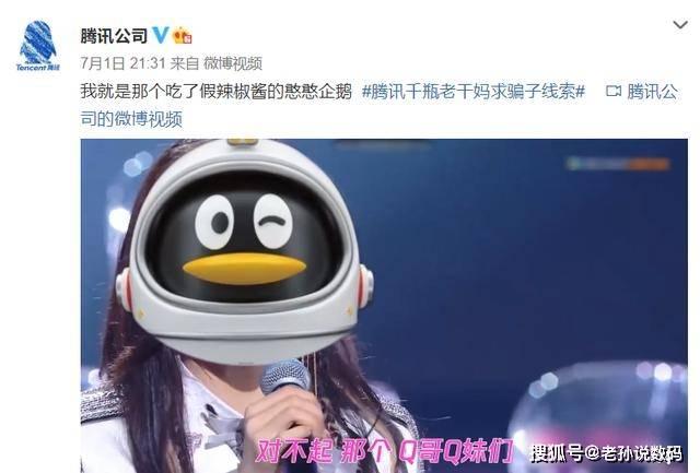 """自嘲不断,qq上线""""企鹅牌""""辣椒酱表情,腾讯,老干妈公关图片"""