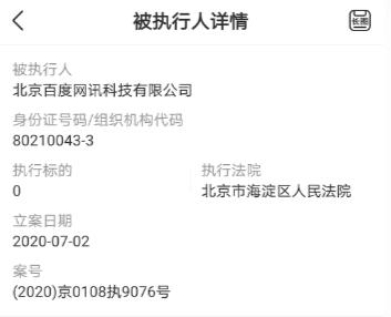 【北京百度网讯科技有限公司被法院列为被执行人】