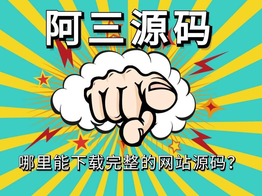 在哪里能下载网站源码(下载吧网站源码) (https://www.oilcn.net.cn/) 综合教程 第2张