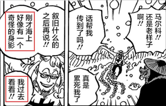 海贼王:马尔科看到的身影到底是谁?长子的概率很低,有可能是他