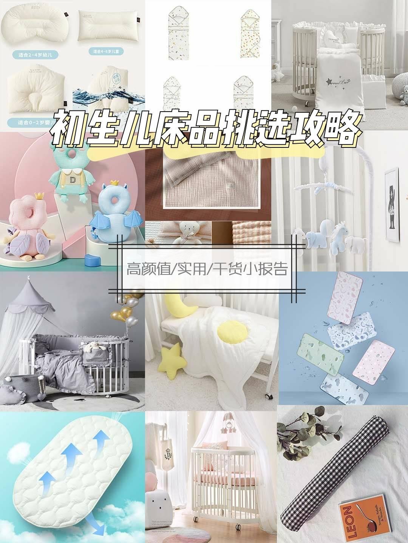 INS婴儿床&床品店铺推荐,平价萌物,给宝宝打造高颜值空间!
