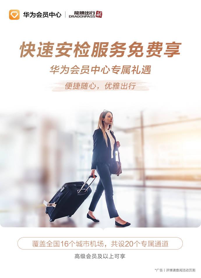 華為會員專屬禮遇:龍騰出行機場快速安檢服務免費享