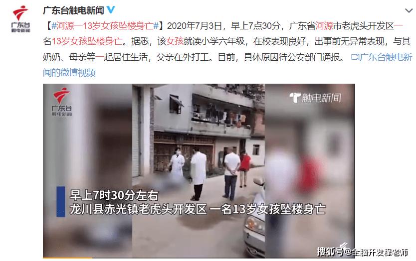原创 广东河源13岁女孩跳楼身亡,悲剧频发背后,家长该如何教育孩子?