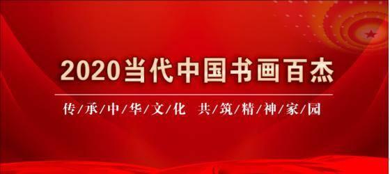 2020年当代中国书画百杰人物李啟泰访谈录