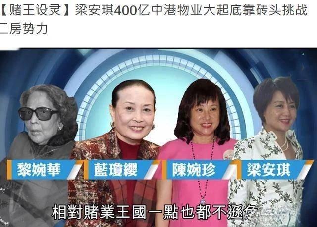 『奚梦瑶』二房股值才334亿,奚梦瑶还是嫁对了赌王四太有400亿物业