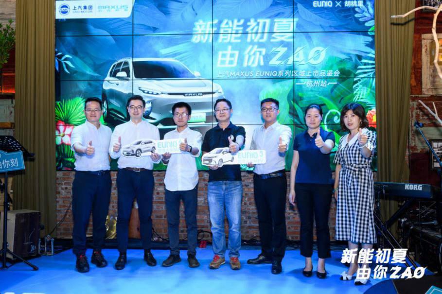 """燃烧了一个夏天的""""ZAO"""",杭州地区的SAIC MAXUS EUNIQ系列车型的新能源来了!"""