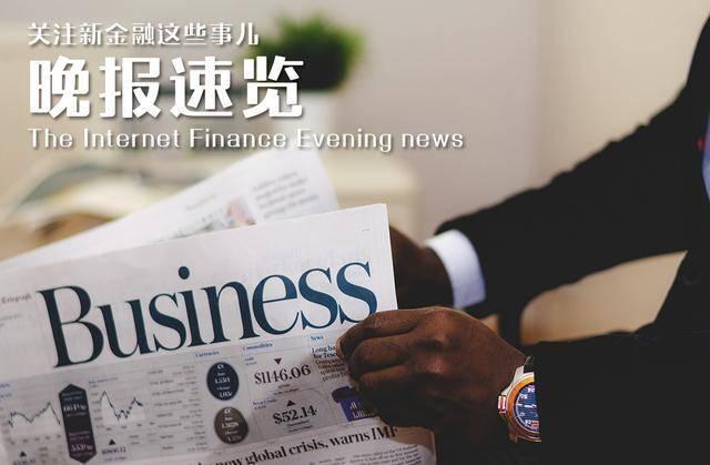 WEMONEY研究室日报:建信信托增资超80亿元至105亿元