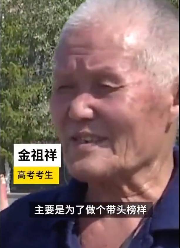 新疆76岁大爷参加高考  想给孙子做个榜样!
