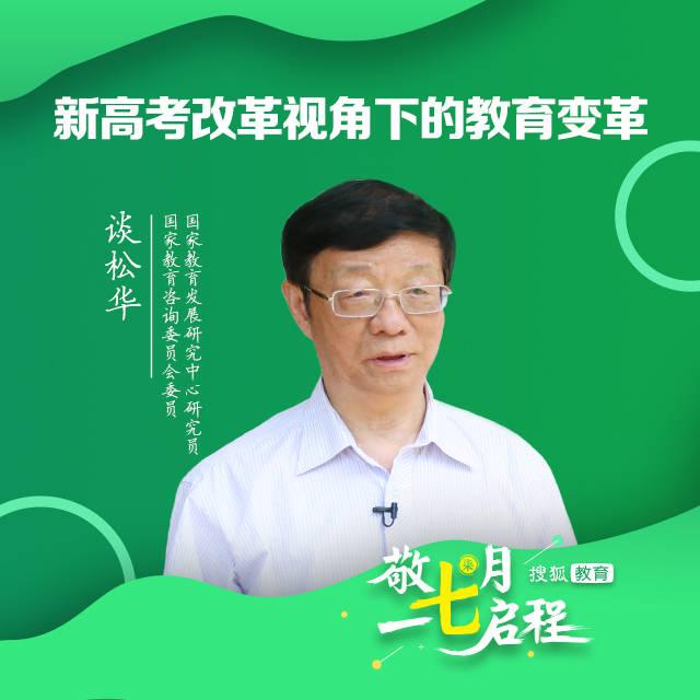 国家教育咨询委员会委员谈松华:新高考改革视角下的教育变革
