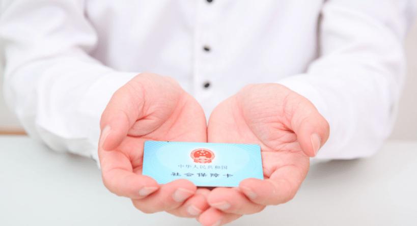 7月起,这代社保卡被停用了,没换卡的赶紧了