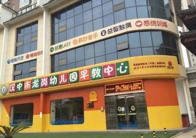 """汉中市教育局回应""""龙岗幼儿园跨学期收费""""问题"""