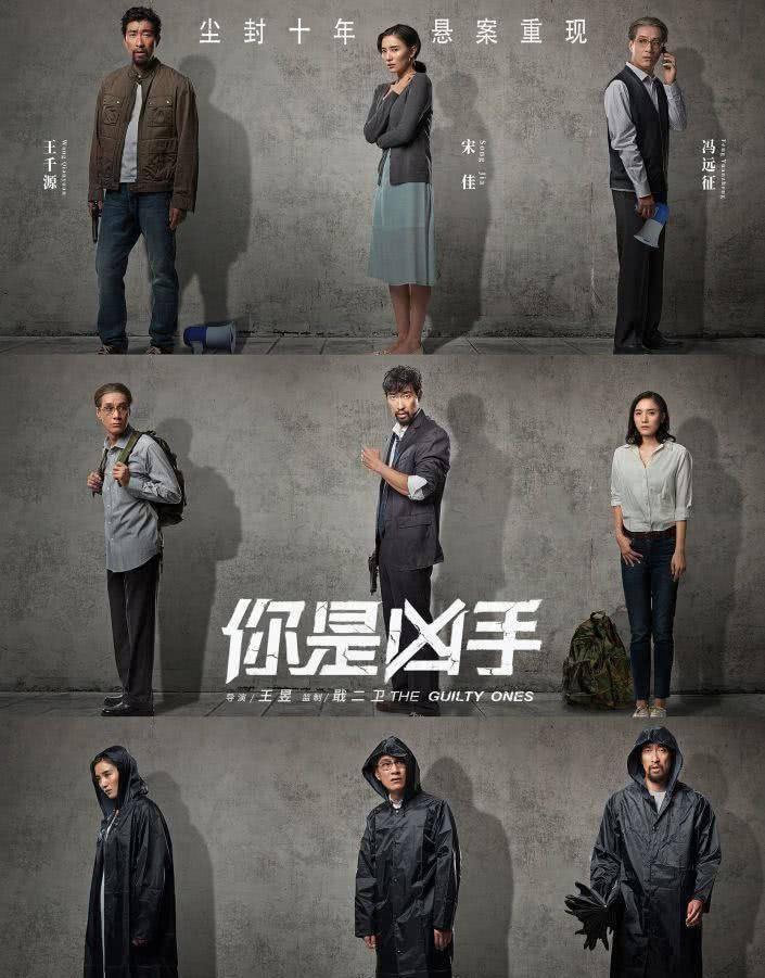 《你是凶手》背后是中日韩三国犯罪片的根本区