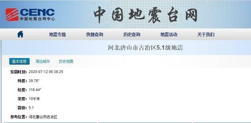 河北唐山市发生5.1级地震 唐山5.