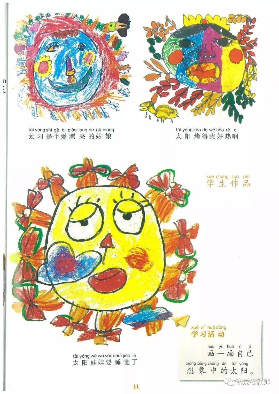 七年级上册美术书插图