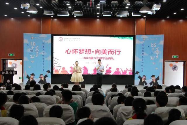 淮安市山阳小学举行2020届小学生毕业典礼