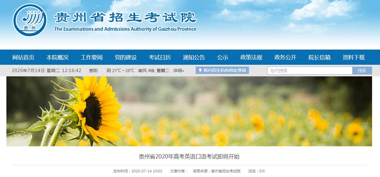 注意!贵州省2020年高考英语口语考试本周末进行,需做这些准备