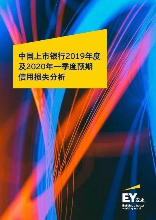 中国上市银行2019年度及2020年一季度预期信用损失分析