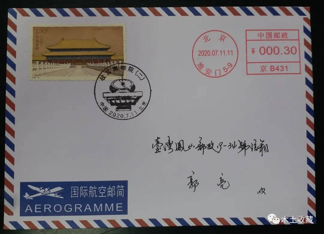 《故宫博物院2》特种邮票 原地首日实寄封