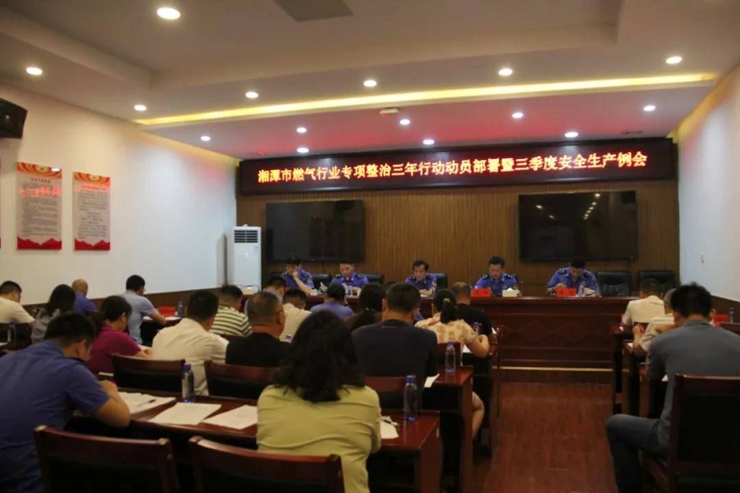 湘潭市燃气行业部署专项整治三年行动